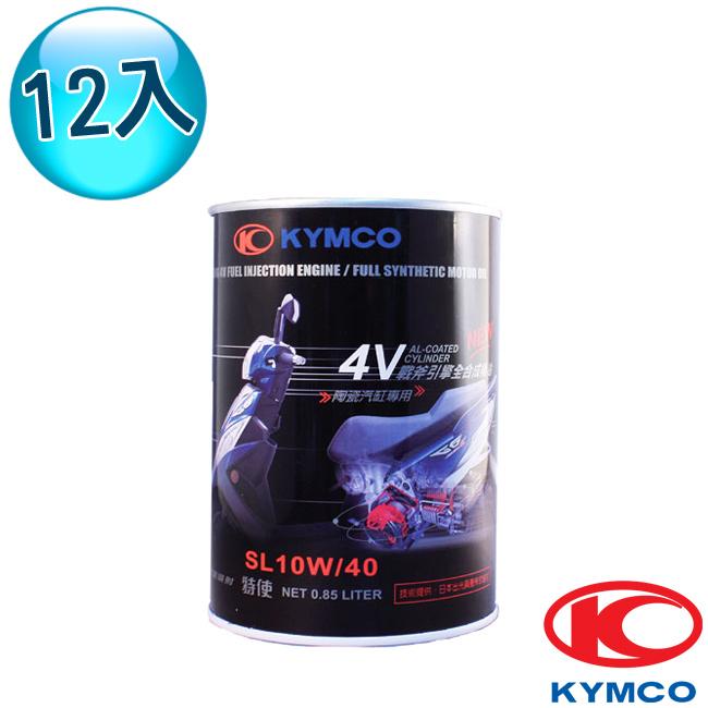 【光陽KYMCO原廠油】4V戰斧引擎專用油 (12罐)