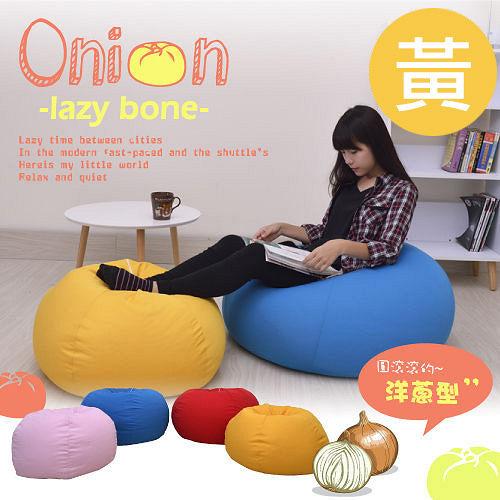 【BNS家居生活館】Onion可愛洋蔥樂活懶骨頭-黃