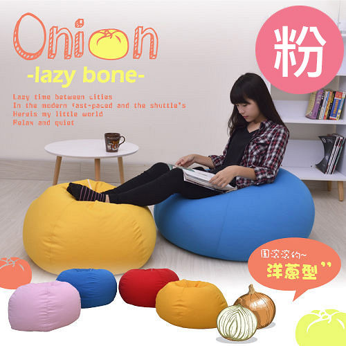【BNS家居生活館】Onion可愛洋蔥樂活懶骨頭-粉紅