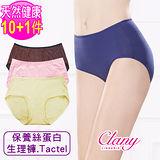 【可蘭霓Clany】獨家超值 健康系絲蛋白/生理褲/天絲棉M-XL小褲(10+1件組 隨機出貨)