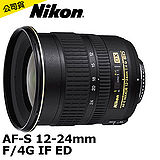 Nikon AF-S DX 12-24mm F/4G IF ED(公司貨)