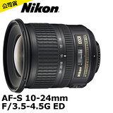 Nikon AF-S DX 10-24mm F/3.5-4.5G ED(公司貨)
