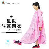 【雙龍牌】台灣無毒素材。雙龍牌星動斗篷雨衣太空型(粉紅下標區) 小飛俠雨衣EY4326