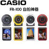 開學季 CASIO FR100 FR-100 自拍神器 (中文平輸)-送MeFOTO 美孚 MK10 藍芽自拍棒 自拍腳架+32G+相機包+讀卡機+保護貼+清潔組