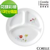 (任選) CORELLE 康寧 花漾彩繪10吋分隔盤