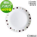 (任選) CORELLE 康寧繽紛巧克力6吋平盤