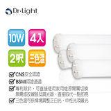 Dr.Light 2呎 智慧三色溫LED T9燈管(4入)