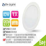 Dr.Light 10W 5吋智慧緩啟動LED崁燈 (單入)