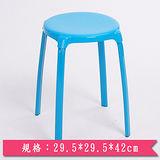 高亮彩鐵腳圓椅凳-藍色(29.5*29.5*42)
