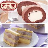 高雄不二家 真芋頭蛋糕(600g/入)+雪藏巧克力奶凍捲(510g/入)