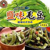 【禎祥食品】外銷日本A級鹽味/香辣/蒜味毛豆 團購10包任選組