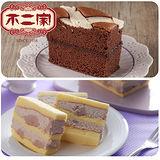 高雄不二家 真芋頭蛋糕(600g/入)+魔法松露蛋糕(430g /入)