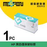 美佳音 HP CF226X 黑色環保再生碳粉匣 (適用M402N/M402DN/M426fdn/402dn)