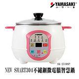 [YAMASAKI山崎家電] SMART304不鏽鋼微電腦智慧鍋 SK-2510SP