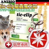 ANIBIO》德國家醫寵物保健系統 tic-clip寵物驅蟲魔力磁