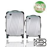 【BATOLON寶龍】24+28吋-絢彩雙色ABS輕硬殼箱/旅行箱/行李箱/拉桿箱