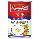 湯廚新英倫蛤蠣濃湯二件組