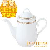 【Just Home】維娜斯高級骨瓷花茶壺1150ml