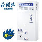 莊頭北TH-5107RF屋外公寓型抗風自然排氣熱水器10L