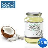 【KOKONUT】100%天然烹飪專用耐高溫椰子油(2入)