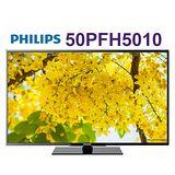 PHILIPS 飛利浦50吋淨藍光液晶顯示器+視訊盒 (50PFH5010) 送創見32G記憶卡*2片+HDMI線