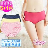 【可蘭霓Clany】獨家超值 健康系咖啡紗/竹炭無痕M-XL小褲(10+1件組 隨機出貨)