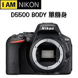 NIKON D5500 BODY 單機身 (公司貨) -送32G+專用鋰電池+保護貼