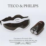 《父親節好禮組》【PHILIPS】飛利浦勁型系列雙頭輕巧電鬍刀PQ-206+【東元】眼部紓壓按摩器