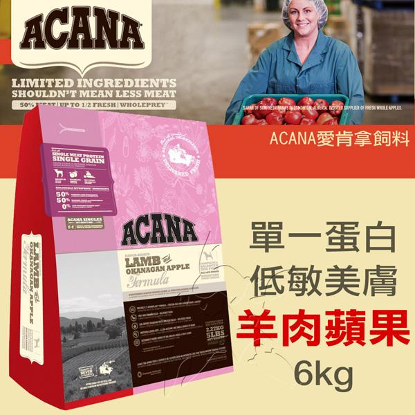 【ACANA愛肯拿】無榖 單一蛋白 低敏美膚 羊肉蘋果(6kg)