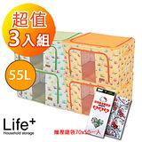 【Life Plus】大眼貓頭鷹鋼骨收納箱-55L(超值2入組)贈壓縮袋70*50x1