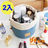 【iSFun】舖棉束口*盥洗化妝相機圓桶包/超值2入