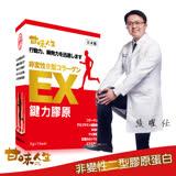 【甘味人生】鍵力膠原(3gx15包)