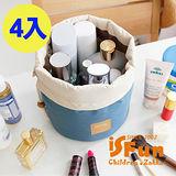【iSFun】舖棉束口*盥洗化妝相機圓桶包/超值4入