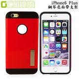 GCOMM iPhone 6/6S Plus 5.5吋 鋼琴亮面帶支撐架保護殼 熱情亮紅