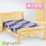Barnett-單人3.5尺松木床架