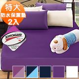 J-bedtime【時尚系列】3M吸濕排汗X防水透氣網眼布特大床包式保潔墊-2入(多款任選)