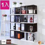 BuyJM低甲醛創意積木厚板收納櫃/書櫃
