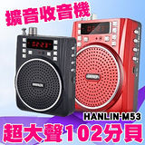 HANLIN-M53 大功率長效擴音機-插卡USB錄音FM多功能-教學/導遊/大聲公 (送頭戴麥克風)
