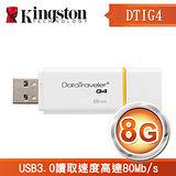 Kingston 金士頓 DTIG4 USB3.0 8G 新版隨身碟(DTIG4/8GBFR)