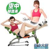 【健身大師】核心訓練空中健身車