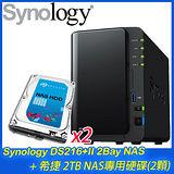 Synology 群暉 DS216+II NAS+希捷 2TB NAS碟*2(ST2000VN000)