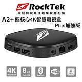 RockTek A2+ 四核心 4K 智慧電視盒 Plus 加強版