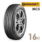 【德國馬牌】MC5舒適運動輪胎 送專業安裝定位205/50/16(適用於S40等車型)
