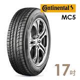 【德國馬牌】MC5舒適運動輪胎 送專業安裝定位225/55/17(適用Mazda等車型)