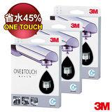 3M One-Touch觸控式45%省水閥(3入組)
