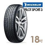 【米其林】PILOT SPORT 3運動性能輪胎 送專業安裝定位245/40/18(適用於E-Class等車型)