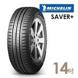【米其林】SAVER+ 省油耐磨輪胎 送專業安裝定位185/55/14(適用Lupo等車型)