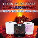 【HANLIN-BT30A9】重低音冰雪熔岩爆裂音箱