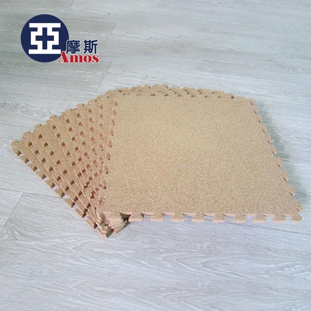 【Amos】自然風軟木塞拼裝地墊(9片裝)/30X30地墊