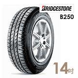【普利司通】B250 省油耐磨輪胎 送專業安裝定位185/60/14(適用於 Civic 等車型)